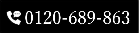0120-689-863